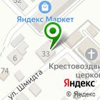Местоположение компании Православный детский сад в честь Чудотворной иконы Божией Матери Скоропослушница