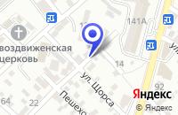Схема проезда до компании ВСЕРОСИЙСКОЕ ОБЩЕСТВО СЛЕПЫХ (ВОС) в Кисловодске
