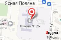 Схема проезда до компании Средняя общеобразовательная школа №26 в Ясной Поляне