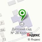 Местоположение компании Детский сад №28, Колосок