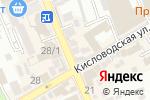Схема проезда до компании Смак в Ессентуках