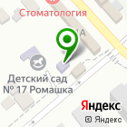 Местоположение компании Детский сад №17, Ромашка