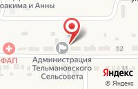 Схема проезда до компании Администрация Тельмановского сельсовета в Санамере