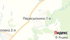 Отели города Пересыпкино 1-е на карте