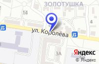 Схема проезда до компании ЖКХ ЭНЕРГИЯ в Ессентуках