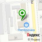 Местоположение компании Автозапчасти