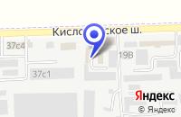 Схема проезда до компании ТФ КЕДР в Кисловодске