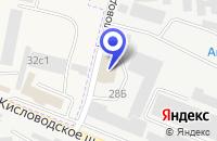Схема проезда до компании ТФ АГРОСТРОЙСЕРВИС в Кисловодске