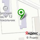 Местоположение компании Детский сад №13, Родничок