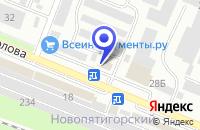 Схема проезда до компании ТФ ТРАНСАЗИЯ ТРЕЙД в Пятигорске