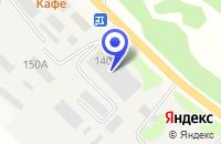 Схема проезда до компании ТФ БЕТОН в Александровском