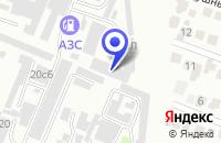 Схема проезда до компании МАГАЗИН АВТОХИМИЯ в Пятигорске