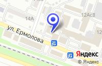 Схема проезда до компании ПТФ МИЛФОС ЛТД в Пятигорске