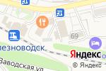 Схема проезда до компании АУДИТ-СЕРВИС в Железноводске