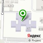 Местоположение компании Детский сад №20, Красная шапочка