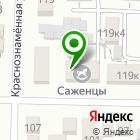 Местоположение компании Детский сад №44, Саженцы