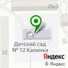 Местоположение компании Детский сад №12, Калинка