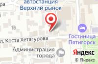 Схема проезда до компании Макрософт в Пятигорске
