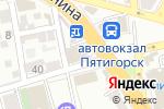 Схема проезда до компании Доступ в Пятигорске