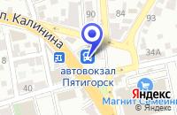 Схема проезда до компании АВТОВОКЗАЛ ПЯТИГОРСК в Пятигорске