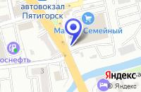 Схема проезда до компании ТФ СКВИД в Пятигорске