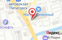 Схема проезда до компании Форте в Пятигорске