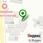 Местоположение компании Автошкола