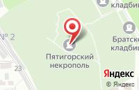 Схема проезда до компании Санаторий Лесная поляна в Пятигорском