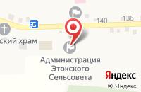 Схема проезда до компании Администрация Этокского сельсовета в Этоке