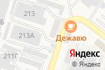 Схема проезда до компании Пивная четверть в Железноводске