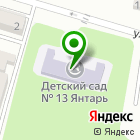 Местоположение компании Детский сад №13, Янтарь