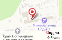 Схема проезда до компании Минеральные Воды-2 в Новотерском