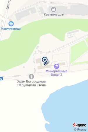 Минеральные Воды-2 на карте Новотерского