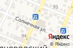 Схема проезда до компании СДЮСШОР №2 в Горячеводском