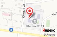 Схема проезда до компании Средняя общеобразовательная школа №11 в Новотерском