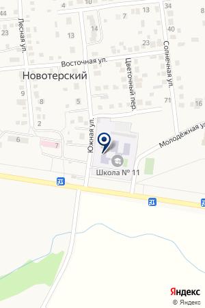 Средняя общеобразовательная школа №11 на карте Новотерского