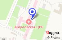 Схема проезда до компании ЦЕНТРАЛЬНАЯ РАЙОННАЯ БОЛЬНИЦА в Ардатове