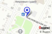 Схема проезда до компании ЖЕНСКАЯ ОБЩЕСТВЕННАЯ ОРГАНИЗАЦИЯ СОЗИДАНИЕ в Кисловодске