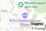 Схема проезда до компании Львы Кавказа в Минеральных Водах