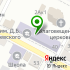 Местоположение компании Детская школа искусств им. Д.Б. Кабалевского
