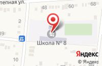 Схема проезда до компании Средняя общеобразовательная школа №8 в Левокумке