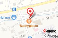 Схема проезда до компании ВАСПУРАКАН в Константиновской