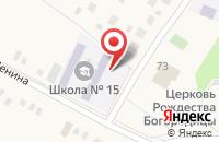 Схема проезда до компании Средняя общеобразовательная школа №15 в Лысогорской