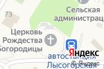 Схема проезда до компании Церковь Рождества Пресвятой Богородицы в Лысогорской