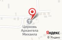 Схема проезда до компании Храм Архангела Божия Михаила в Александрийской