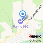 РАНЧО 636 на карте Дзержинска