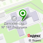 Местоположение компании Детский сад №141, Ладушки