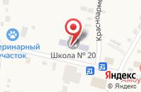 Схема проезда до компании Средняя общеобразовательная школа №20 в Подгорной