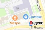 Схема проезда до компании Домикс в Дзержинске