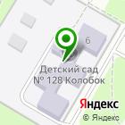 Местоположение компании Детский сад №128